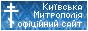 Киевская Митрополия